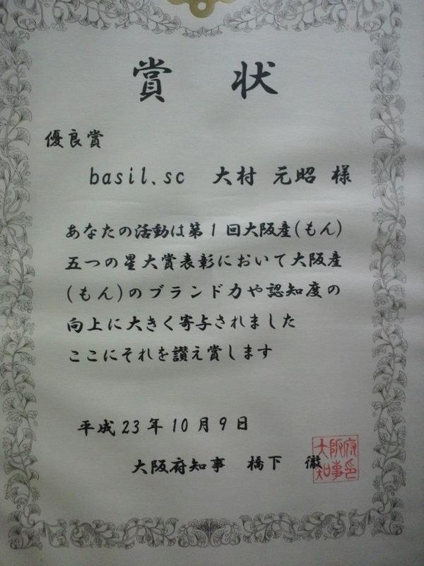 大阪産(もん)五つの星大賞優良賞の賞状