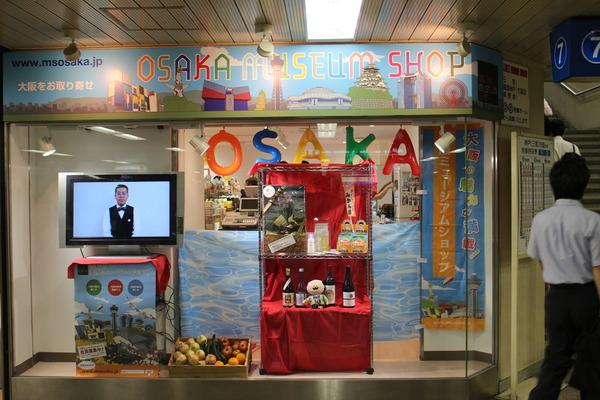 大阪ミュージアムショップ 阪急梅田駅ナカ店