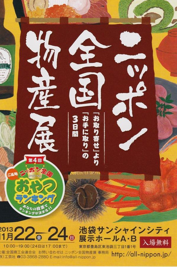 2013ニッポン全国物産