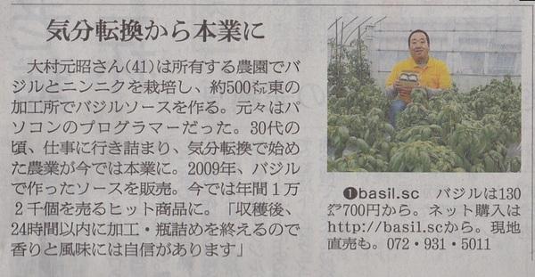 朝日新聞に掲載されたこだわりのバジルソース