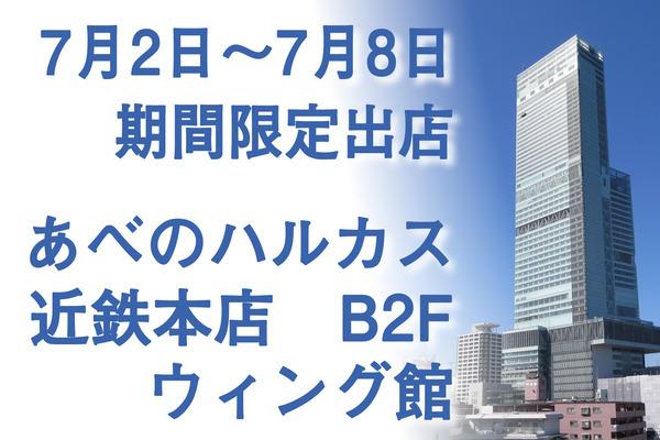 7月2日〜7月8日 こだわりのバジルソース期間限定出店 あべのハルカス近鉄本店 ウイング館B2F