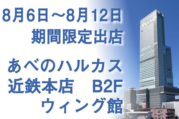 8月6日〜8月12日 こだわりのバジルソース期間限定出店 あべのハルカス近鉄本店 ウイング館B2F