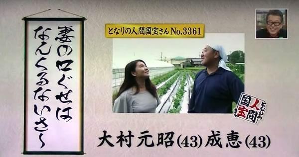 こだわりのバジルソース生産者の大村元昭、成恵がとなりの人間国宝に認定されました。