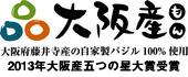 大阪産 大阪府藤井寺産の自家製バジル100%使用