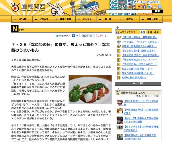 7・28「なにわの日」に食す、ちょっと意外?!な大阪のうまいもん:産経関西(産経新聞大阪本社情報サイト)