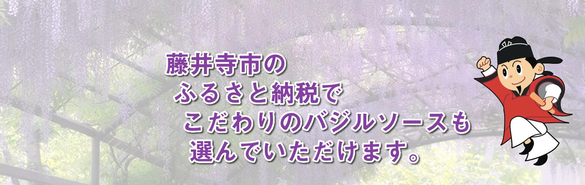 藤井寺市のふるさと納税でこだわりのバジルソースも選んでいただけます。