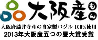 大阪産五つの星大賞受賞